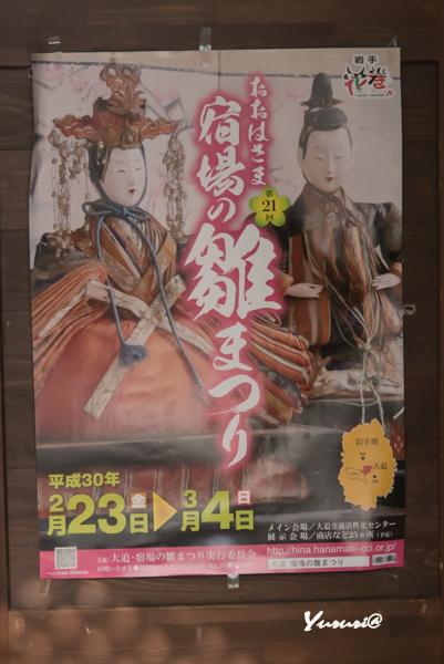大迫 雛祭り-2.jpg
