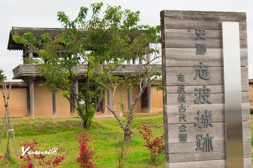 志波城古代公園-1.jpg